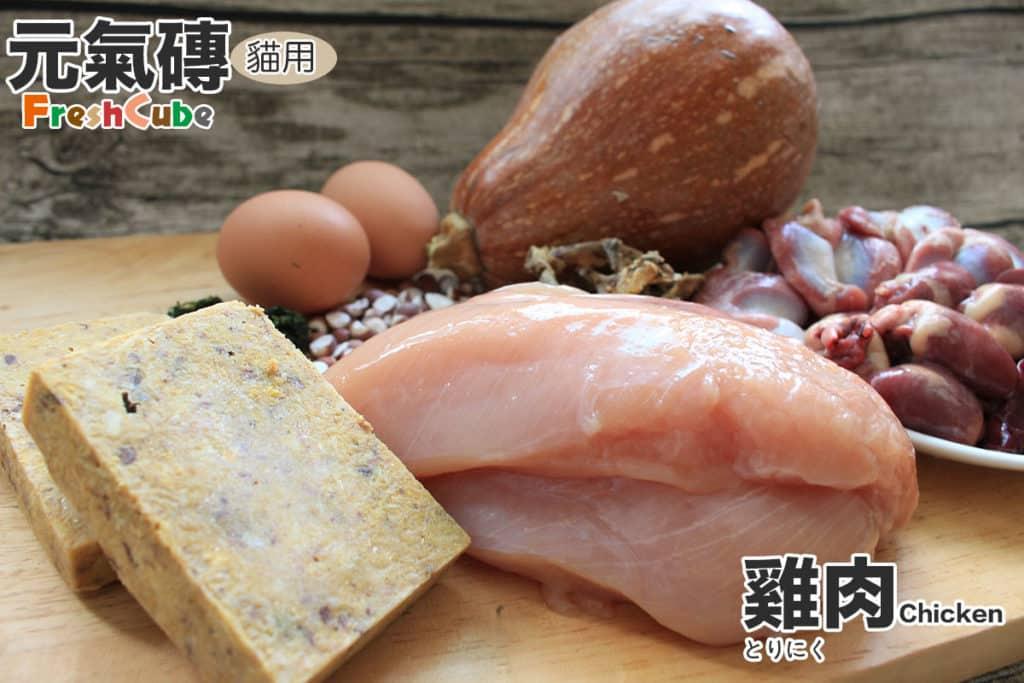 寵物鮮食元氣磚貓_雞肉_2