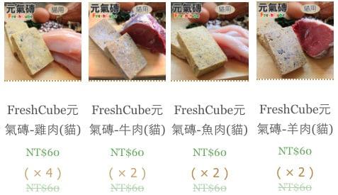 Pet Cat Fresh Food Experience Pack