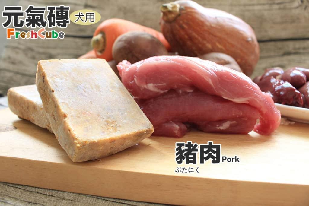 寵物鮮食元氣磚狗_豬肉_3