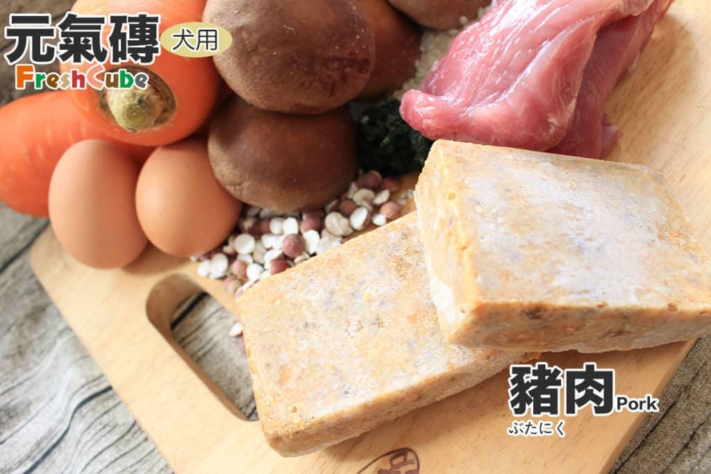 寵物鮮食元氣磚狗_豬肉_4