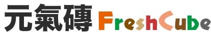 元氣磚_logo_small
